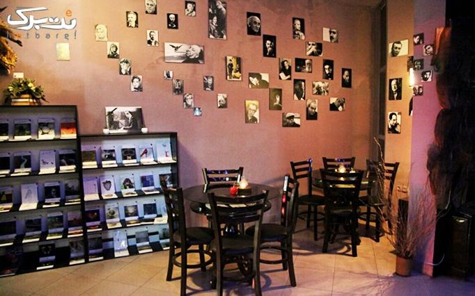 منوی باز صبحانه و کافی شاپ در کافه ایستگاه