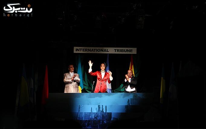 نمایش کمدی دیده بانان در سالن تئاتر شهر