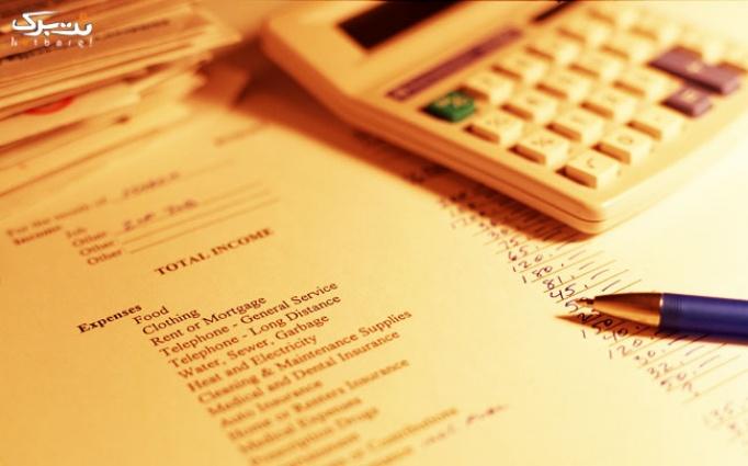 دوره آموزش  حسابداری ویژه بازارکار
