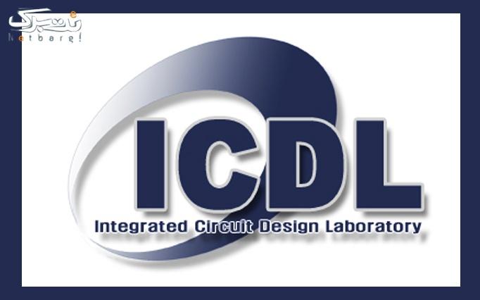 آموزش مهارت های 7 گانه ICDL در آموزشگاه رهرو