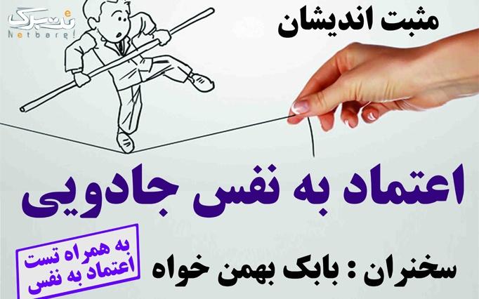 جدیدترین سمینار بابک بهمن خواه  اعتماد نفس جادویی