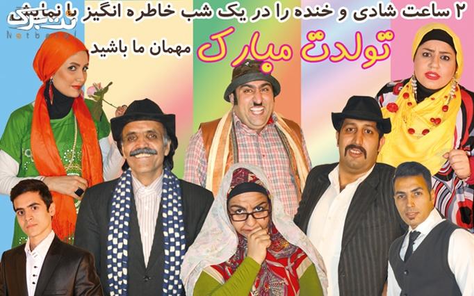 نمایش کمدی موزیکال تولدت مبارک در سینما میلاد