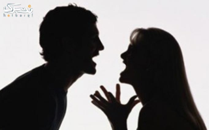 کارگاه  مهارت های ارتباطی زوجین