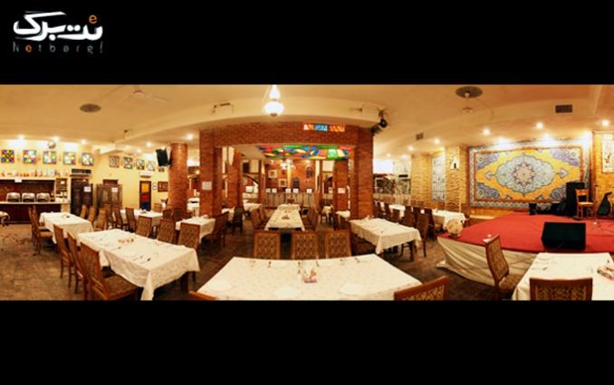 موسیقی زنده هیجان انگیز و شام در رستوران سیمرغ
