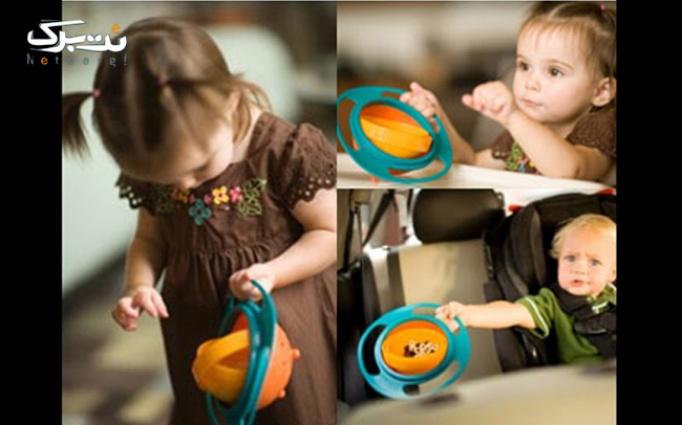 ظرف غذای کودک ازفروشگاه سعید اینتکس