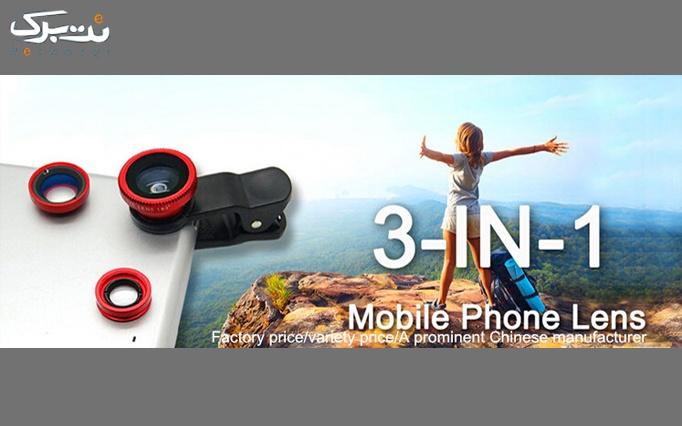 لنز عکاسی 3 عددی دوربین موبایل