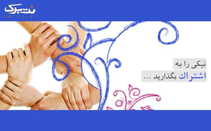 بازارچه نوروزی خیریه رعد
