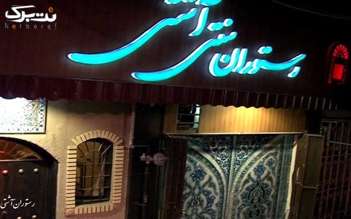 اصفهان قدیم در رستوران سنتی آشتی