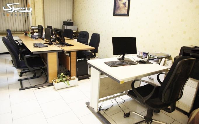 آموزش 3DMAX  در موسسه آموزشی پرتو اندیشه