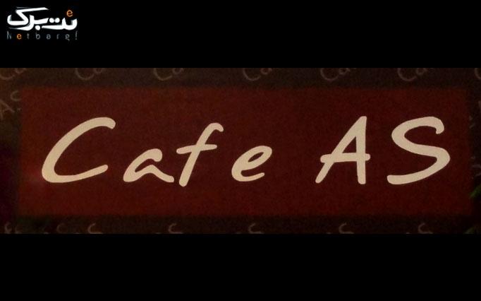 لحظات شیرین در محیط زیبای کافه آس