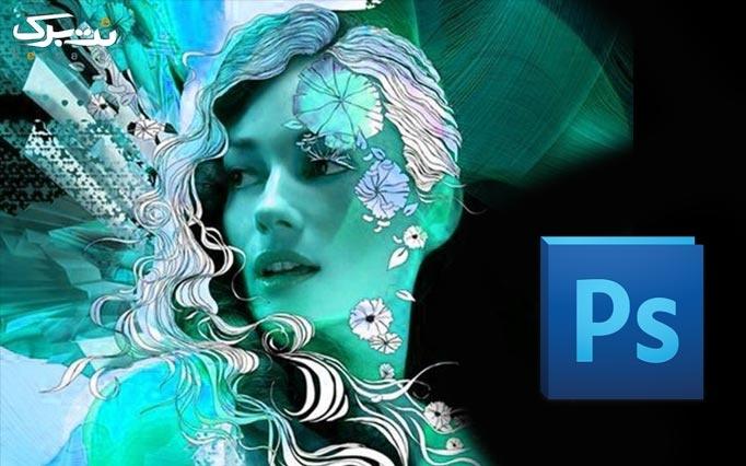 دوره آموزش photoshop در آموزشگاه آراد علم