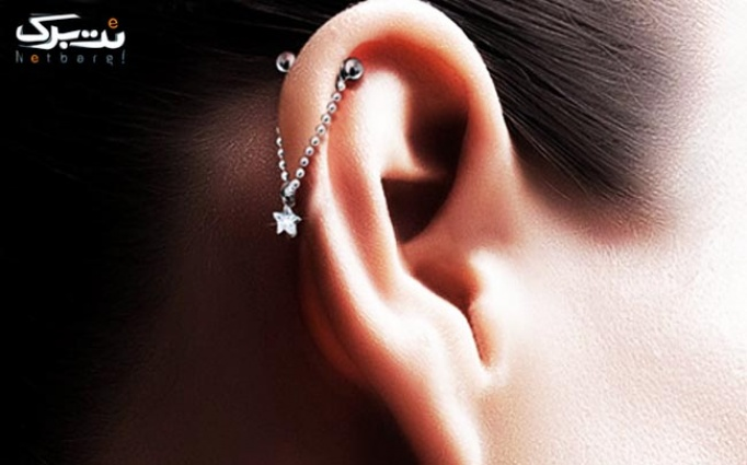 پیرسینگ گوش یا بینی در مطب دکتر زرگری
