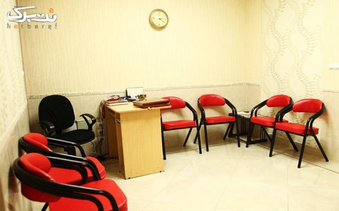 پاکسازی صورت در مطب خانم دکتر ژیلا زرگری