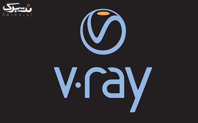 آموزش AUTOCAD یا 3DMAX و Vrayدر رهرو