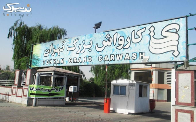 شستشوی کامل خودروی شما در کارواش بزرگ تهران