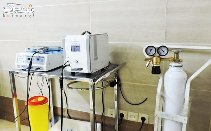 لیزر دایود در مجتمع پزشکی زیبایی آرتین