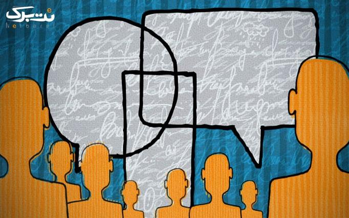 سمینار مهارت های ارتباط مؤثر در آکادمی نیکان