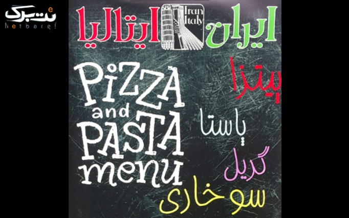 تجربه غذاهای ایتالیا در رستوران ایران ایتالیا