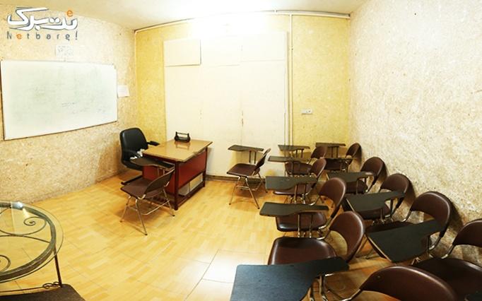 دوره آموزش  Access در آموزشگاه عصر فن