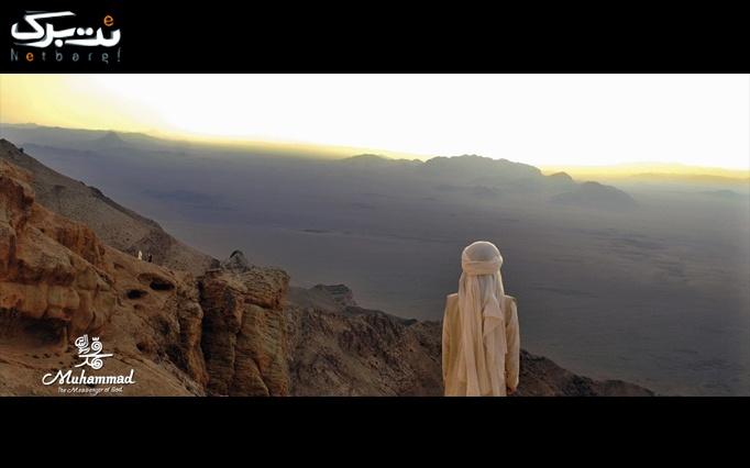 فیلم محمد رسول الله درسینما میلاد