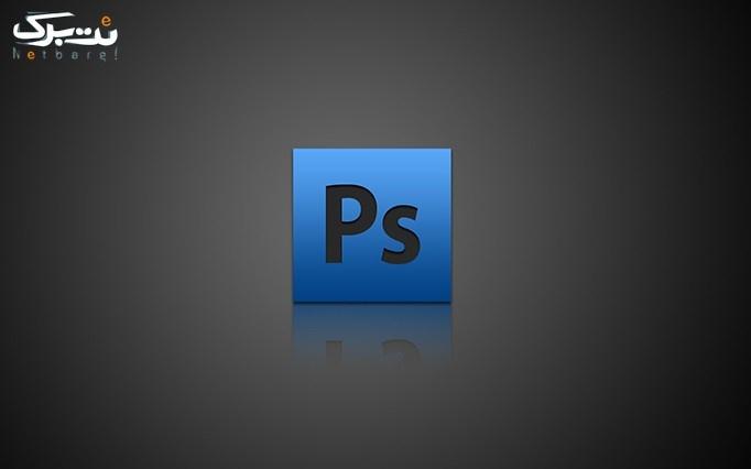 دوره آموزش photoshop کاربردی