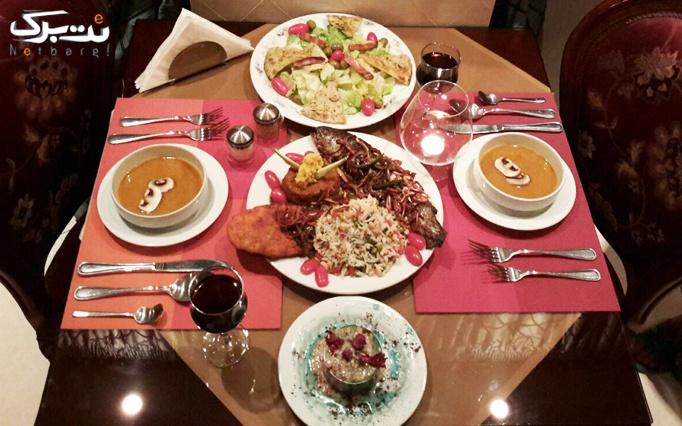 پکیج دو نفره شام در رستوران رویال کوزین