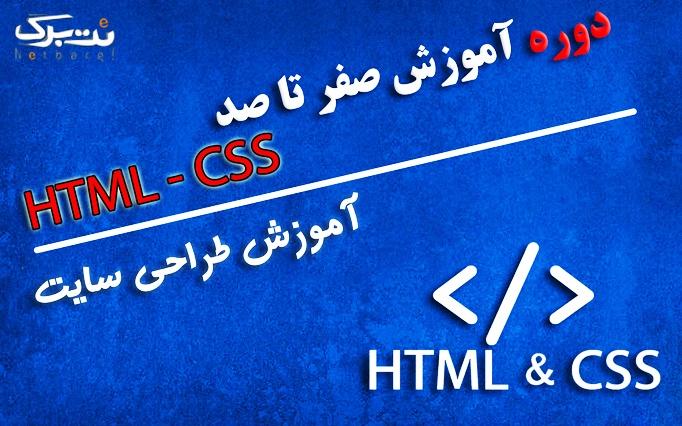 طراحی سایت html css   در موسسه آموزشی پرتو اندیشه