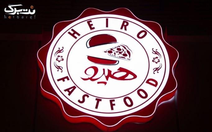 پیتزاهای یکنفره و دونفره در فست فود هیرو