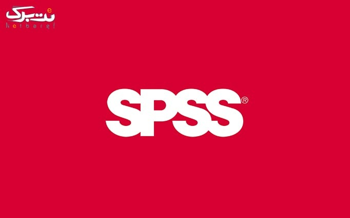 دوره آموزش نرم افزار SPSSدر آموزشگاه آراد علم