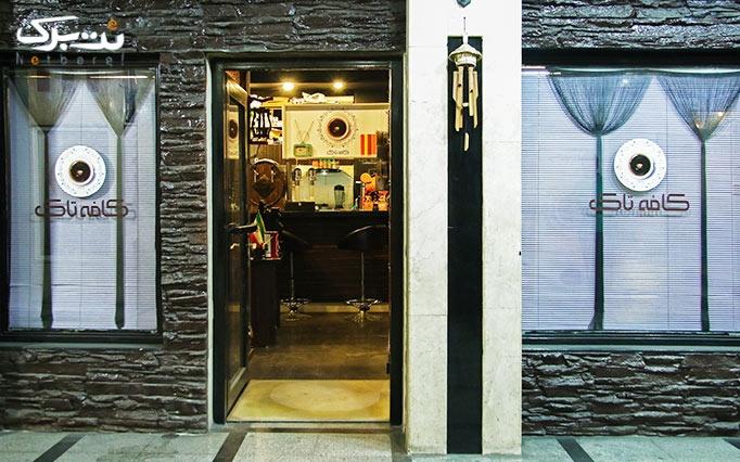 هم نشینی صمیمی و خاطره انگیز در کافه تاک
