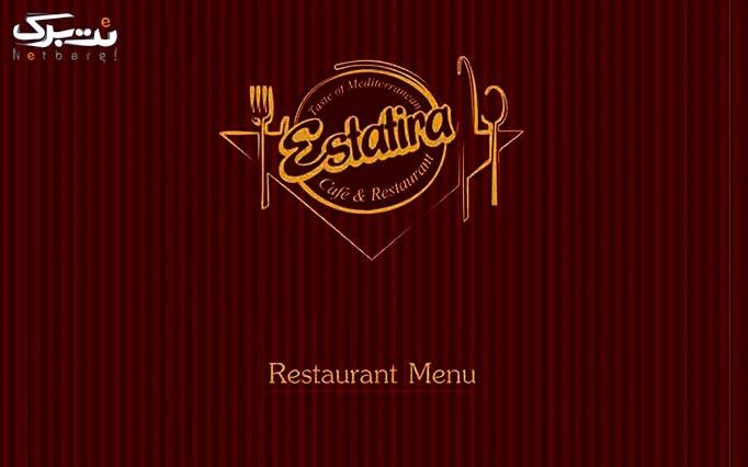 سبک متفاوت پذیرایی و طبخ غذا در استاتیرا
