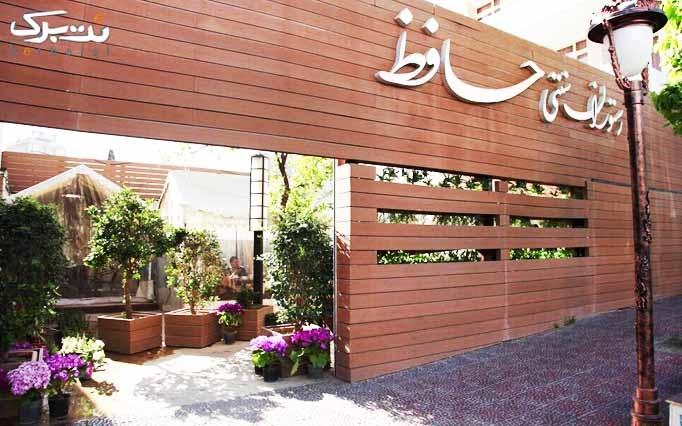 ضیافت مجلل طعم ها در رستوران حافظ