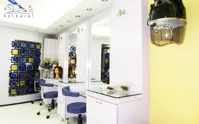 بن اپیلاسیون در آرایشگاه بانو گنجیان