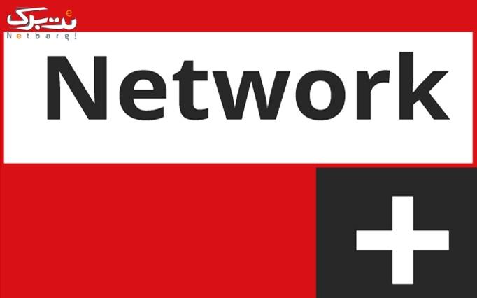 دوره +Network در آکادمی علوم تخصصی