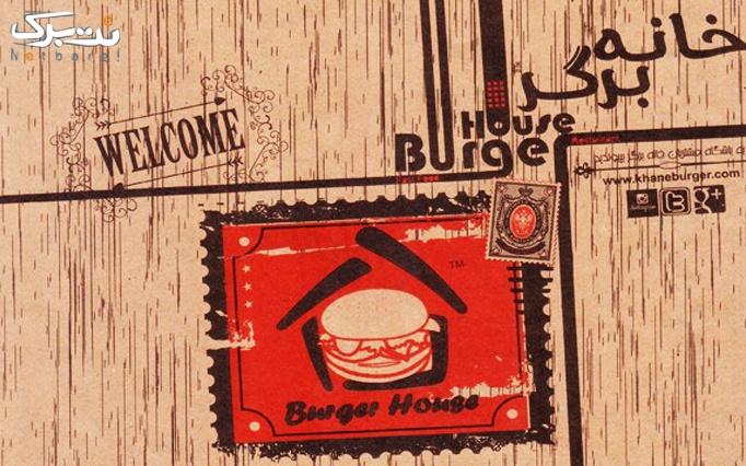 کمبو برگر و کمبو سوخاری در خانه برگر