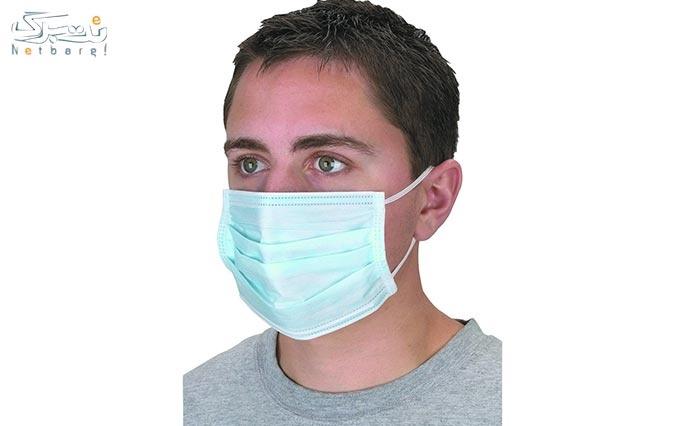 بسته 50 عددی ماسک تنفسی تنها 8,800 تومان