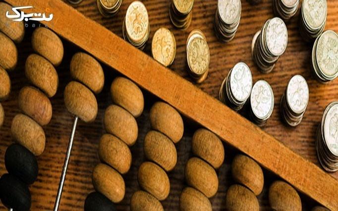 دوره آموزش حسابداری ویژه بازار کار