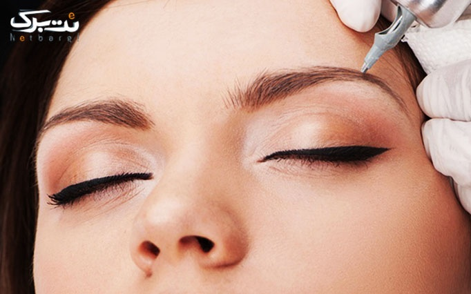 میکروپیگمنتیشن لب، چشم یا ابرو در رژان