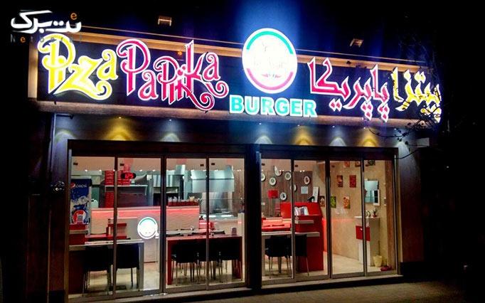 پیتزا و سالاد هیجان انگیز در پیتزا پاپریکا