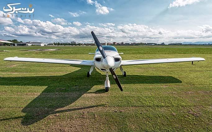 هیجانی ترین پرواز با هواپیمای دو نفره