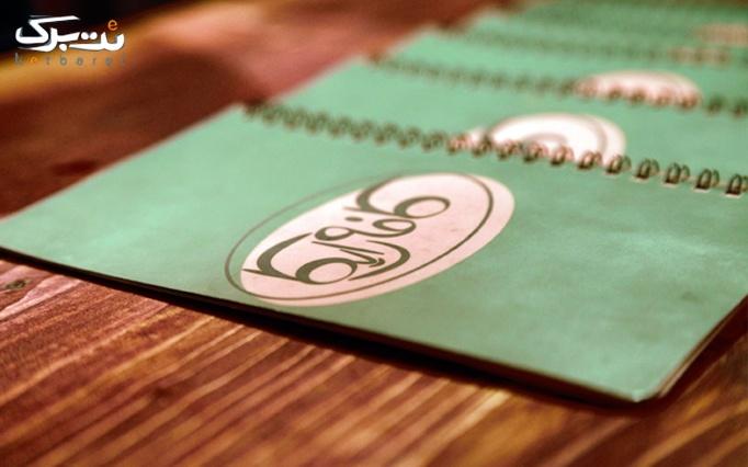چشیدن طعمهای بی نظیر در کافی شاپ رایکا