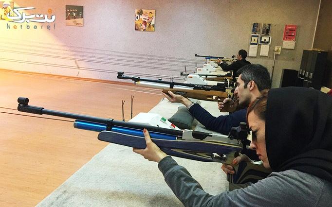 تیراندازی تفریحی یک نفره  در مجموعه مجهز انقلاب