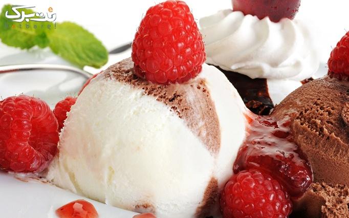 بستنی های هیجان انگیز در ژلاتو بستنی بهداد