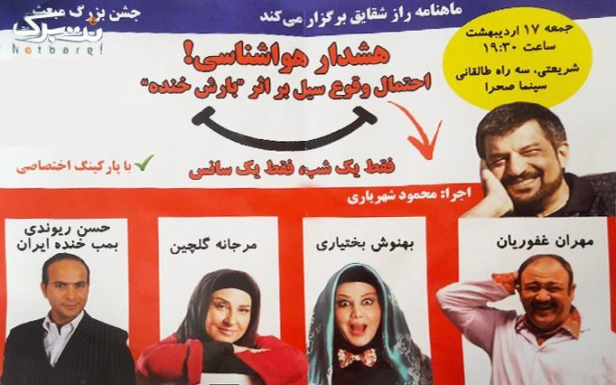 محمود شهریاری ،حسن ریوندی و ... در جشن بزرگ مبعث