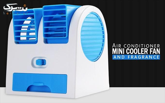 مینی کولر آبی USB از شرکت می شاپ