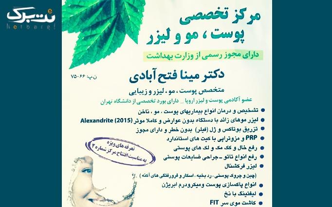 لیزر الکساندرایت توسط دکتر فتح آبادی