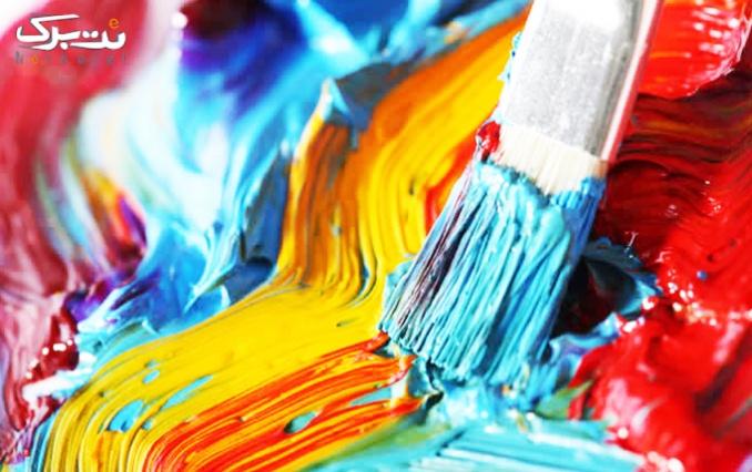 آموزش نقاشی در آتلیه چارچوب