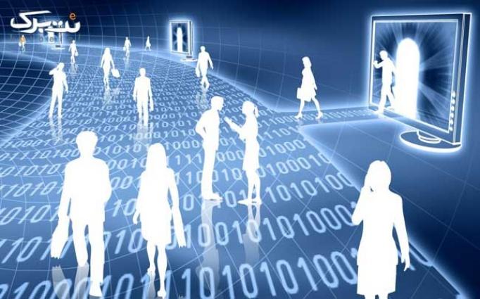 دوره فشرده شبکه های کامپیوتری و کارگاه شناخت تجربه کاربری