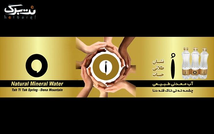 حس حیات با آب معدنی های O با ارسال رایگان