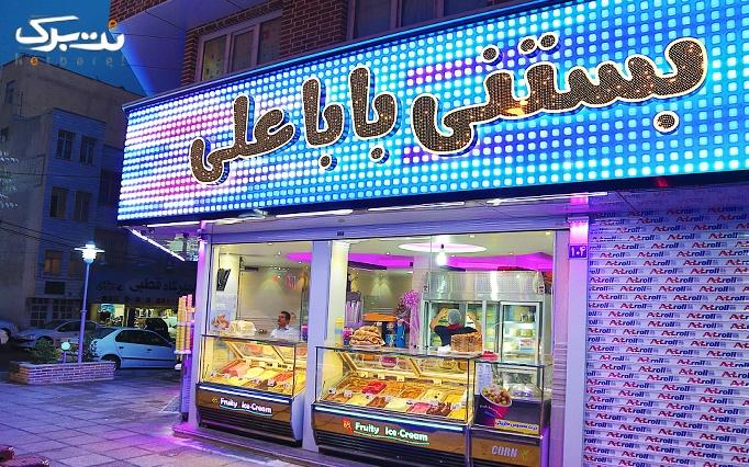 طعم های دلنشین و خوشمزه در بستنی علی بابا